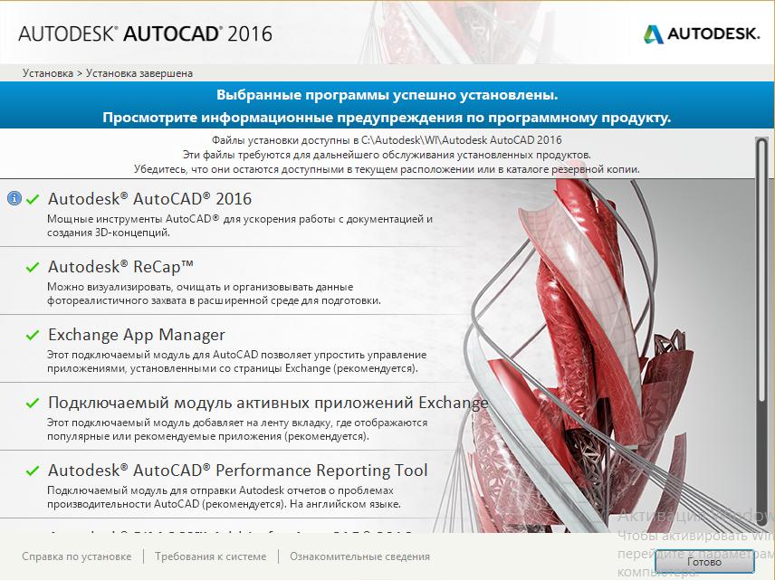 Завершение установки AutoCAD