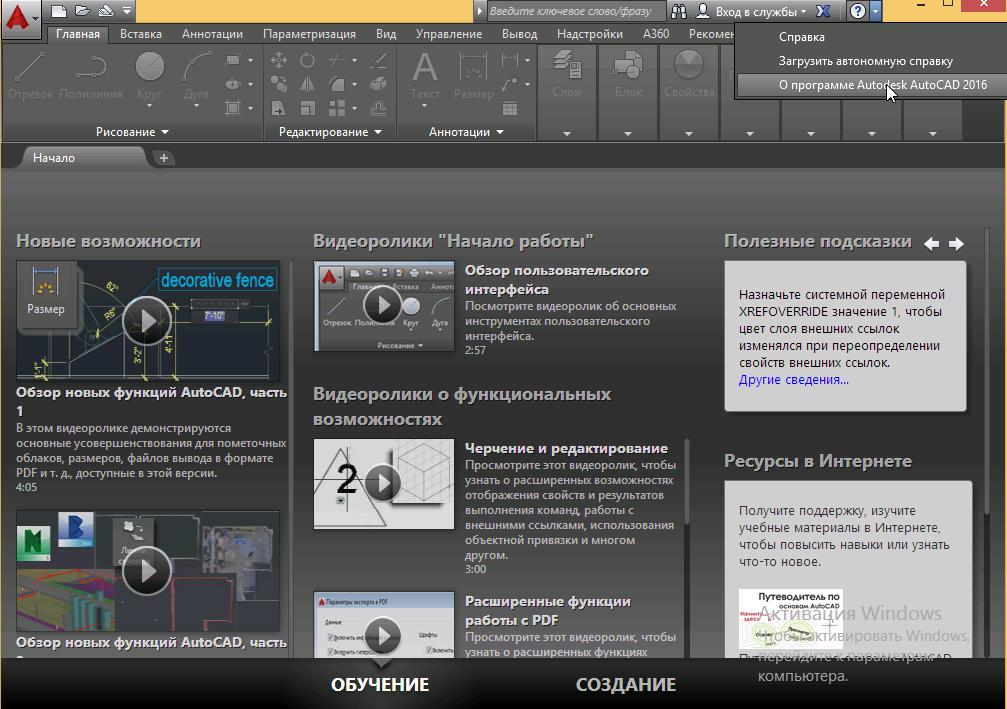 Основное окно программы Autodesk AutoCAD