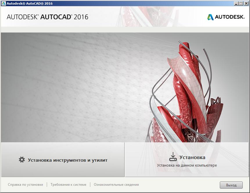 Выбор загружаемых компонентов AutoCAD