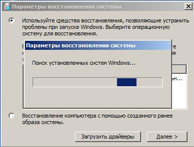 Процесс загрузки ERD Commander 7.0