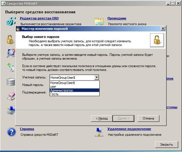 Мастер изменения паролей ERD Commander 7.0