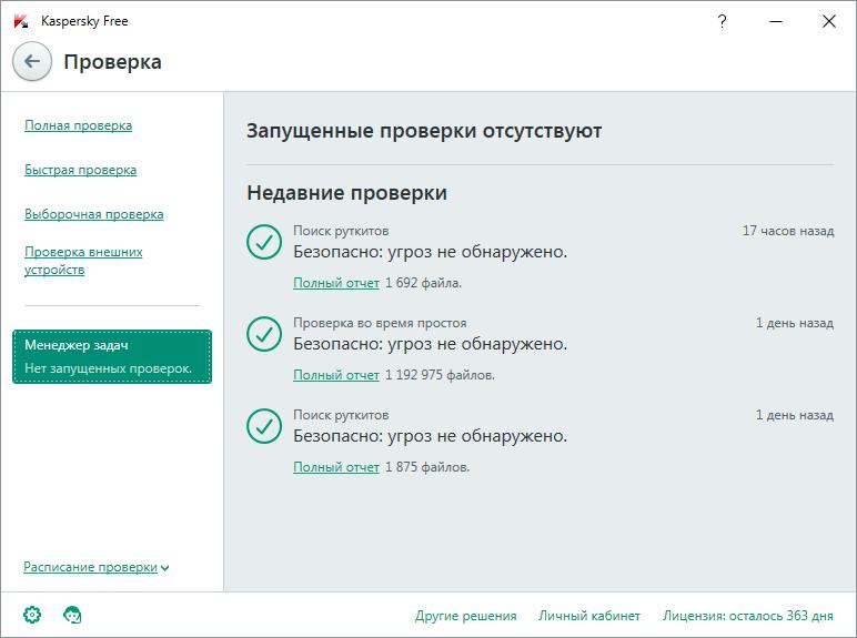 Режимы проверки Kaspersky Free