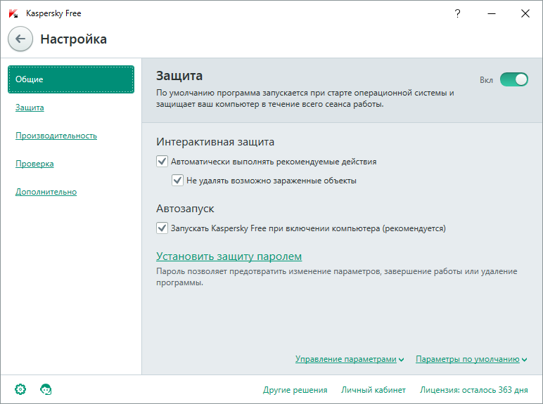 Настройки антивируса  Kaspersky Free
