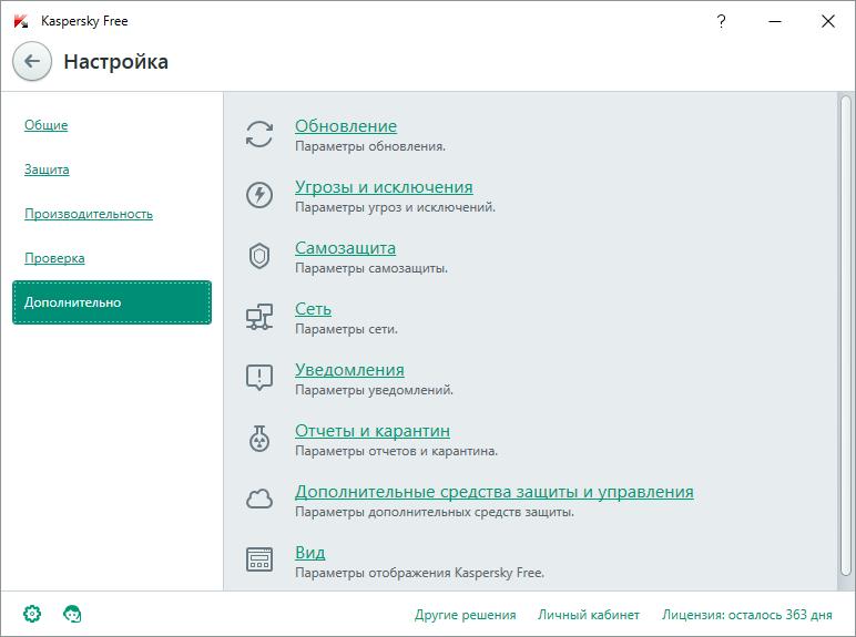 Тонкая настройка антивируса  Kaspersky Free