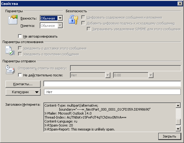 ��������� e-mail ��������� � Microsoft Outlook