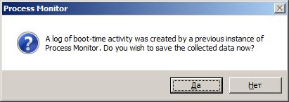Process Explorer - завершение   мониторинга в процессе загрузки Windows.