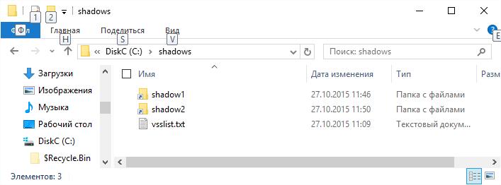 Каталоги с теневыми копиями в Проводнике Windows