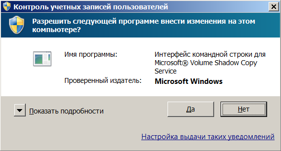 Запрос на разрешение выполнения vssadmin.exe