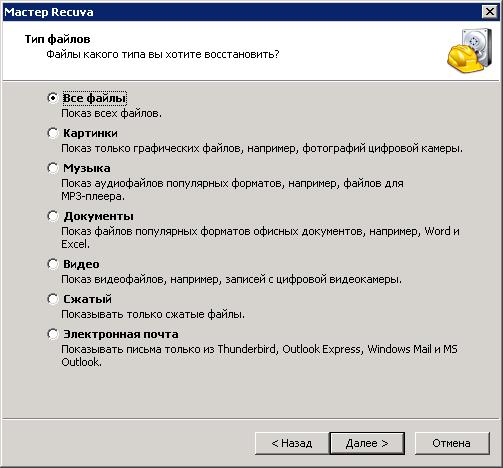 Выбор файлов для  восстановления с помощью Recuva