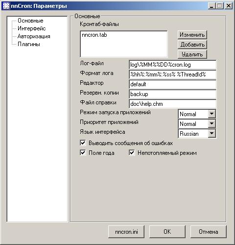 Nncron windows 7 скачать