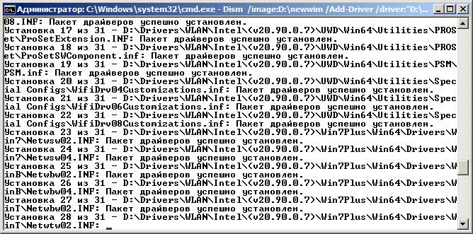 Сведения о ходе процедуры добавления новых драйверов в дистрибутив Windows