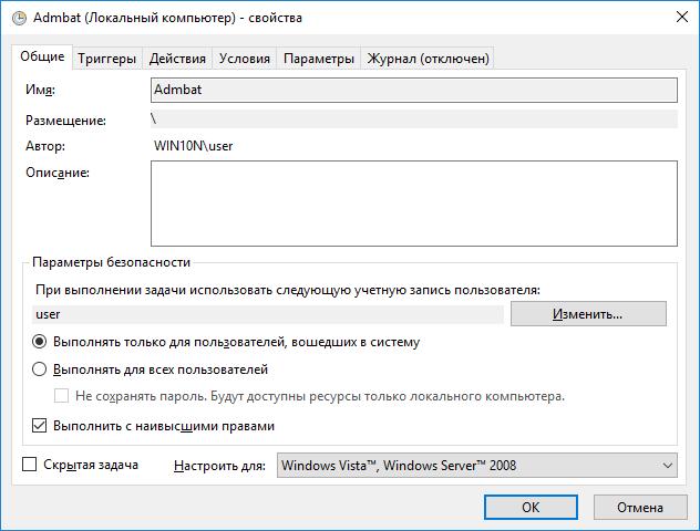 Общие свойства задачи в планировщике заданий Windows