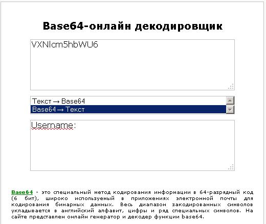 Онлайн  перекодировщик Base64