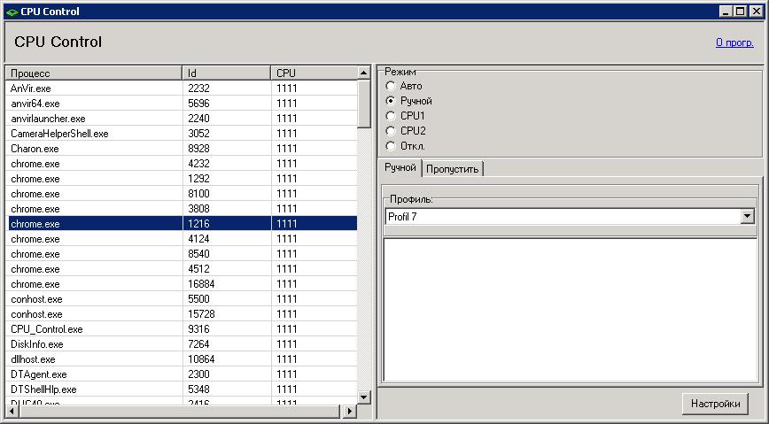 CPU-Control от coma-code.de