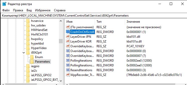 Настройка параметра для выполнения BSOD E2 с помощью клавиатуры PS/2.