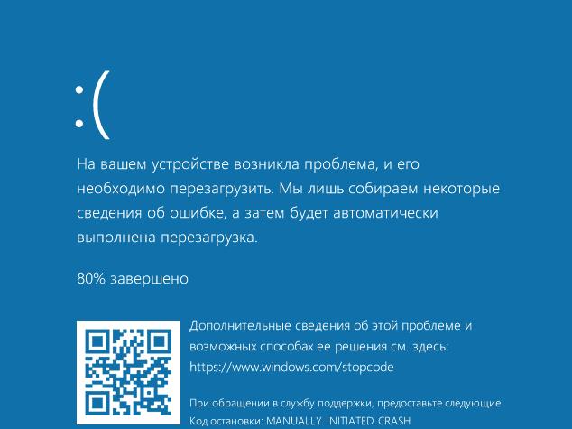 Аварийное завершение Windows 10 с кодом E2.