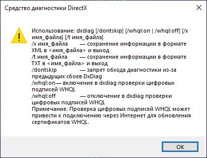 Подсказка по использованию DxDiag