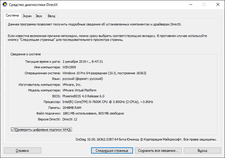 DxDiag с графическим интерфейсом пользователя