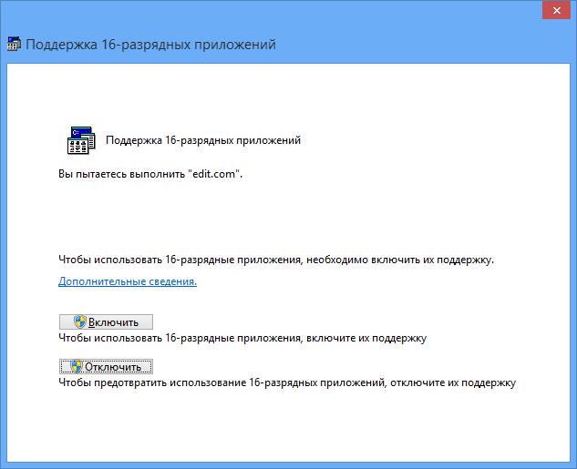 Разрешение выполнения edit.com в среде Windows 8 x32