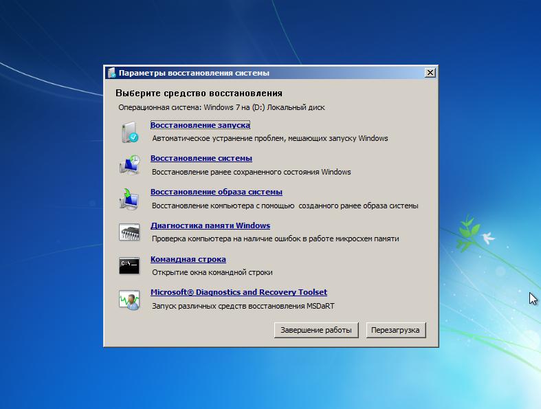 ERD Commander 7.0 как дополнение к диску аварийного восстановления системы
