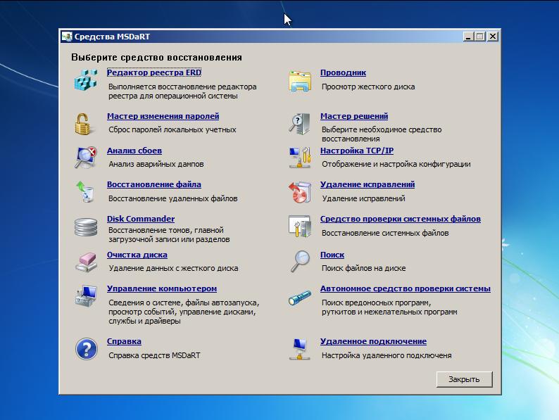 Набор инструментов ERD Commander 7.0