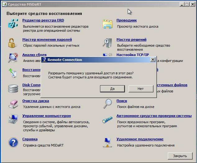 Разрешение удаленного подключения к ERD Commander 7.0