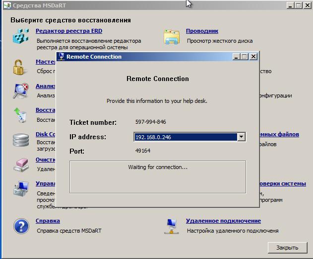 Параметры удаленного подключения к ERD Commander 7.0