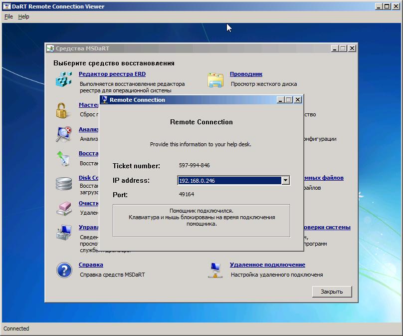 Начало сеанса удаленного подключения к ERD Commander 7.0