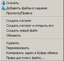 Контекстное меню удаленного сайта Filezilla FTP Client