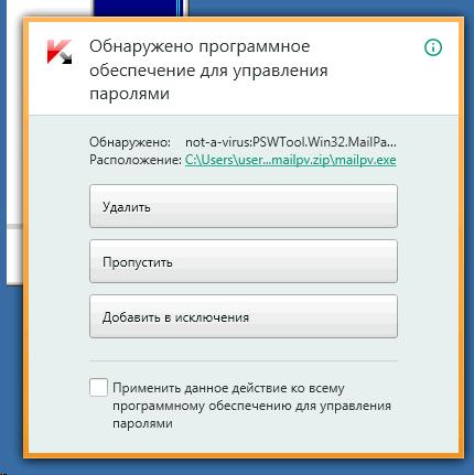 Запрос действия при обнаружении объекта антивирусом  Kaspersky Free