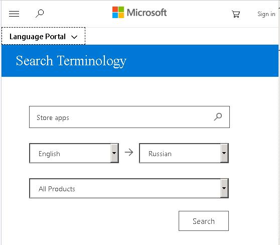 Форма поиска на языковом портале Microsoft
