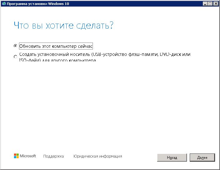 Варианты установки новой ОС Windows 10