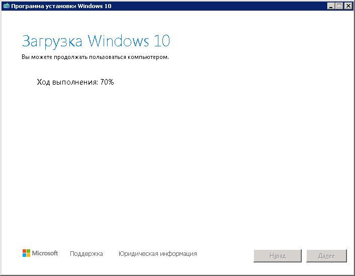 Процесс загрузки ISO-файла с образом ОС Windows 10