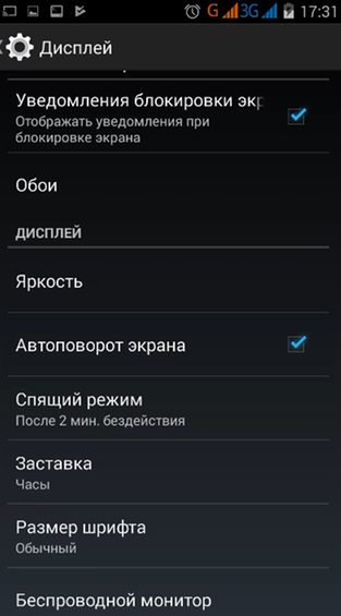 Режим беспроводного монитора в Android