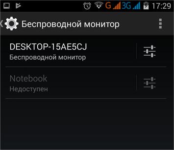 Поиск беспроводного монитора Miracast в Android