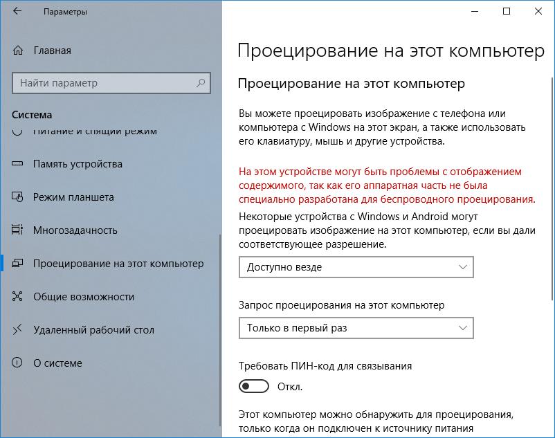 Проблемы с проецированием на это компьютер в Windows 10