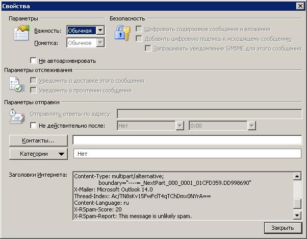 Заголовок e-mail сообщения в Microsoft Outlook
