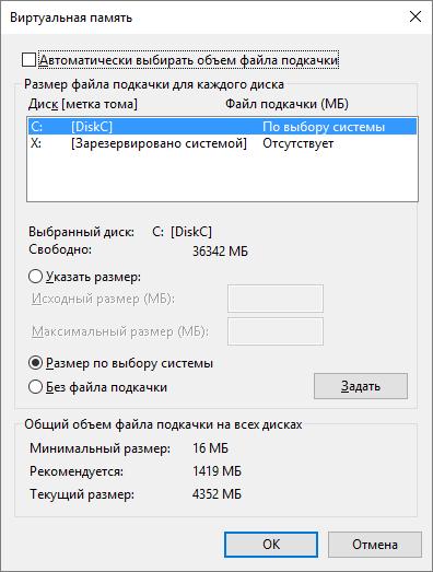 Изменение размера файла подкачки pagefile.sys.