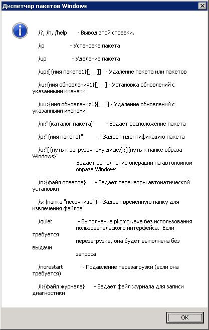Справка по использованию менеджера пакетов pkgmgr.exe.