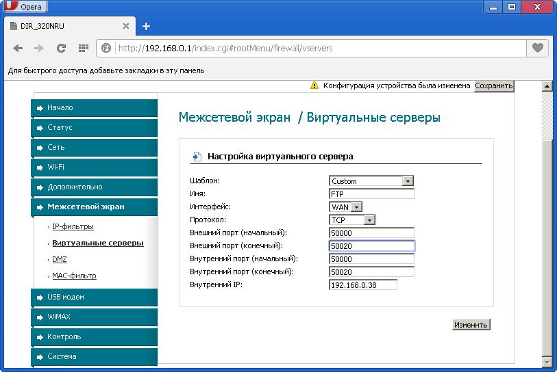 Перенаправление портов для пассивного режима FileZilla Server