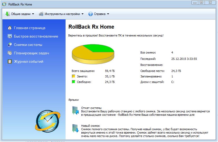 Основное окно RollBack Rx