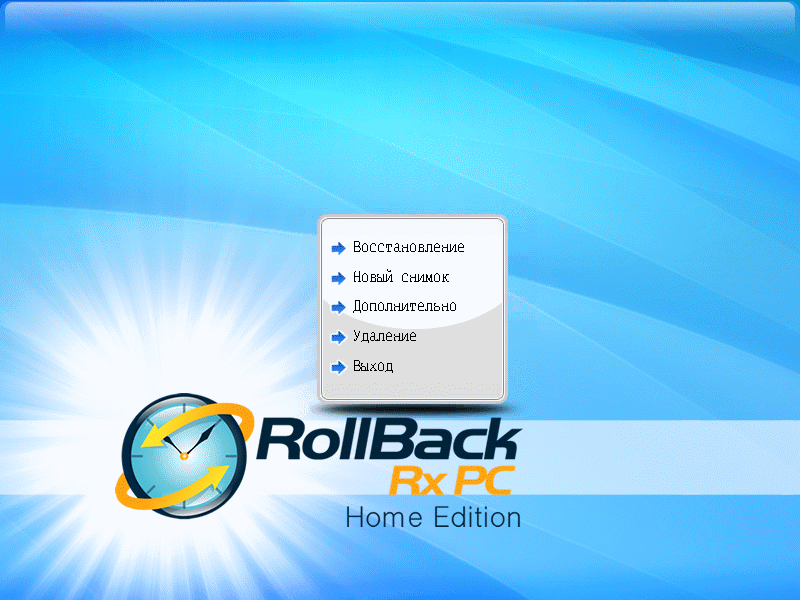 Интерактивная консоль RollBack Rx