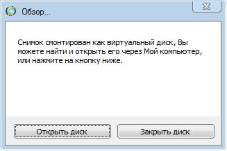 Подключение снимка системы в RollBack Rx