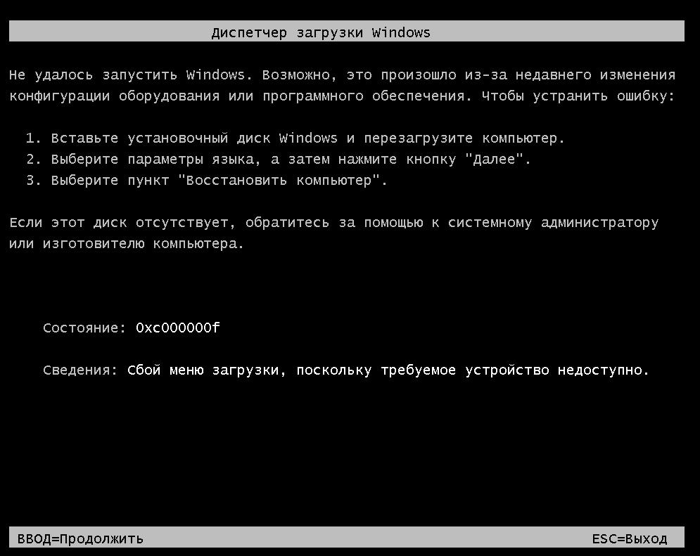 Ошибка 0xC000000F при отсутствии драйвера shbus.sys RollBackRx Home