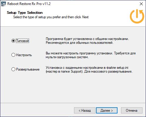 Режимы установки  программы Reboot Restore Rx Pro