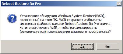 Рекомендации по отключению защиты системы стандартными средствами Windows в программе Reboot Restore Rx Pro