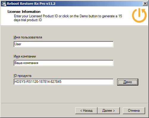 Регистрация программы Reboot Restore Rx