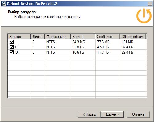 Установка программы Reboot Restore Rx Pro для мультизагрузочной конфигурации