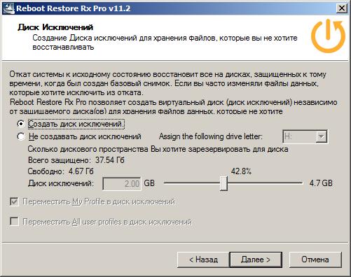 Виртуальный диск  Reboot Restore Rx Pro для данных, исключаемых из отката