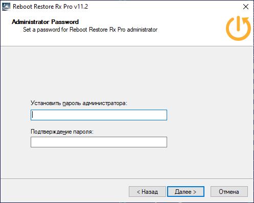Пароль администратора  Reboot Restore Rx Pro